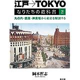 江戸→TOKYOなりたちの教科書2