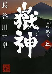 嶽神(上) 白銀渡り (講談社文庫)