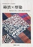 柿渋×型染 (加賀城健の染めもの指南帳)