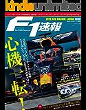 F1 (エフワン) 速報 2020 NEWマシン情報号 [雑誌] F1速報