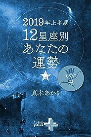 2019年上半期 12星座別あなたの運勢 いて座 (幻冬舎plus+)