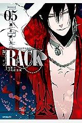 RACK―13係の残酷器械― 5 (MFコミックス ジーンシリーズ) Kindle版