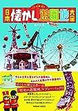 日本懐かし遊園地大全 (タツミムック)