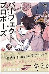 パーフェクトプロポーズ (GUSH COMICS) Kindle版