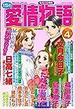 15の愛情物語 2020年 04 月号 [雑誌]