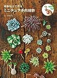 樹脂粘土で作る ミニチュア多肉植物