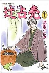 辻占売 (13) (ぶんか社コミックス) Kindle版