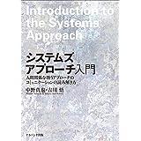 システムズアプローチ入門: 人間関係を扱うアプローチのコミュニケーションの読み解き方
