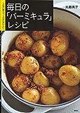 毎日の「バーミキュラ」レシピ こんなに使えて、こんなにおいしい! (講談社のお料理BOOK)