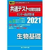 共通テスト対策問題集センター過去問題編 生物基礎 2021 (大学入試完全対策シリーズ)