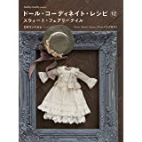 ドール・コーディネイト・レシピ 12 スウィート・フェアリーテイル (Dolly*Dolly BOOKS)