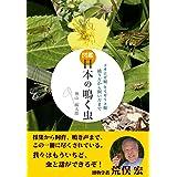 図鑑 日本の鳴く虫 コオロギ類 キリギリス類 捕り方から飼い方まで