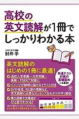 高校の英文読解が1冊でしっかりわかる本 Kindle版