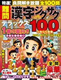 特選!難問漢字ジグザグデラックス Vol.4 (晋遊舎ムック)