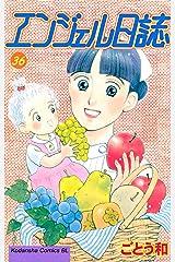 エンジェル日誌(36) (BE・LOVEコミックス) Kindle版