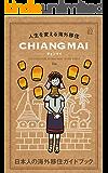 人生を変える海外移住 vol.02 チェンマイ(タイ): 日本人の海外移住ガイドブック