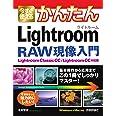 今すぐ使えるかんたん Lightroom RAW現像入門[Lightroom Classic CC/Lightroom CC対応版] (今すぐ使えるかんたんシリーズ)