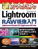 今すぐ使えるかんたん Lightroom RAW現像入門[Lightroom Classic CC/Lightroom…