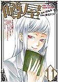 噂屋: 11 (ZERO-SUMコミックス)