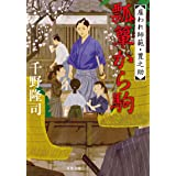 瓢箪から駒-雇われ師範・豊之助(3) (双葉文庫)