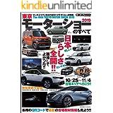 ニューモデル速報 モーターショー速報 2019 東京モーターショーのすべて