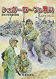 シュガーローフの戦い 下―日米少年兵達の戦場