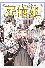 葬儀姫 ロンディニウム・ローズ物語 2 (夢幻燈コミックス) Kindle版