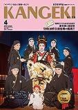 【旅芝居の専門誌】観劇から広がるエンターテイメントマガジン「カンゲキ」Vol.49