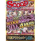 【特選アウトレット】 あの名作をもう一度!SCOOP人気シリーズ30人4時間BEST / SCOOP(スク-プ) [DVD]