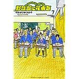 野球部に花束をKnockin'On YAKYUBU's Door(7)(少年チャンピオン・コミックス)