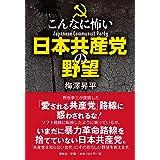 こんなに怖い日本共産党の野望