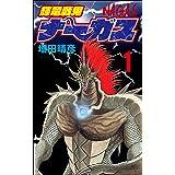 輝竜戦鬼ナーガス (1) (ぶんか社コミックス)