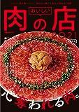 おいしい肉の店2021首都圏版 (ぴあ MOOK)