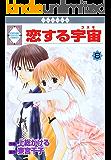 恋する宇宙(8) (冬水社・いち*ラキコミックス)