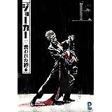 ジョーカー:喪われた絆〈上〉(THE NEW 52!) (DC)