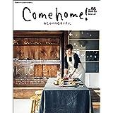 Come home! vol.56[2019年夏 おしゃべりなキッチン] (私のカントリー別冊)