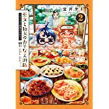 巫女と狛犬のおそなえ御飯~もぐもぐ世界のグルメ~ 2巻 (ブレイドコミックス)