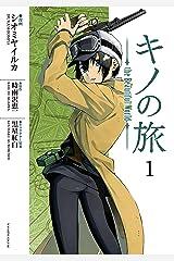 キノの旅 the Beautiful World(1) (少年マガジンエッジコミックス) Kindle版