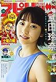 ビッグコミックスピリッツ 2020年 12/14 号 [雑誌]