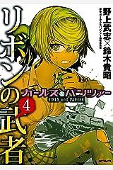 ガールズ&パンツァー リボンの武者 4 (MFコミックス フラッパーシリーズ) Kindle版
