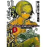 ガールズ&パンツァー リボンの武者 4 (MFコミックス フラッパーシリーズ)