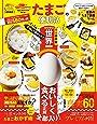 【便利帖シリーズ012】たまごの便利帖 (晋遊舎ムック)