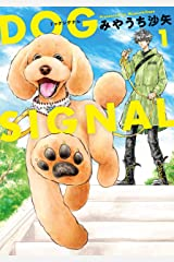 DOG SIGNAL 1 (BRIDGE COMICS) Kindle版
