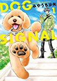DOG SIGNAL 1 (BRIDGE COMICS)