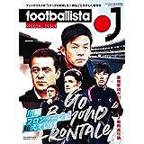 footballista J footballista増刊