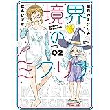 境界のミクリナ(2) (少年マガジンエッジコミックス)