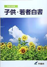 子供・若者白書〈平成29年版〉