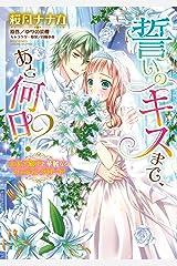 誓いのキスまで、あと何日? 王太子殿下と華麗なるウェディングロード (YLC DX) Kindle版