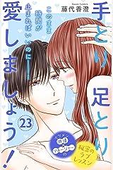 手とり足とり愛しましょう! 分冊版(23) (姉フレンドコミックス) Kindle版
