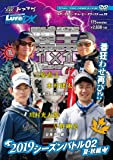 ルアーマガジン・ザ・ムービーDX Vol.32 陸王2019シーズンバトル02夏・秋編 (DVD)